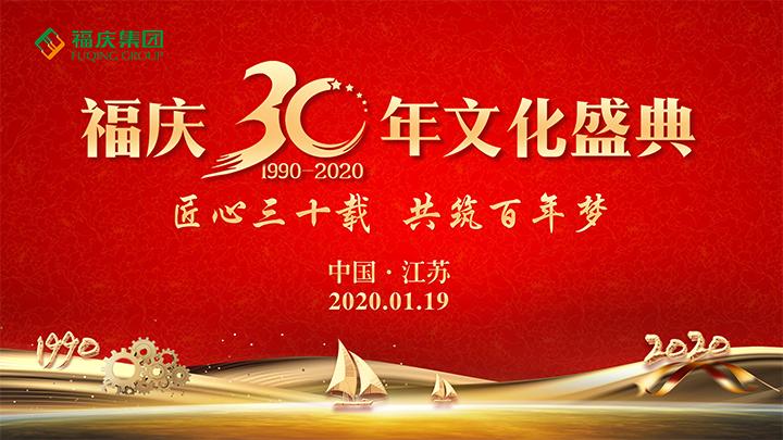 騰訊直播 | 福慶30年文化盛典