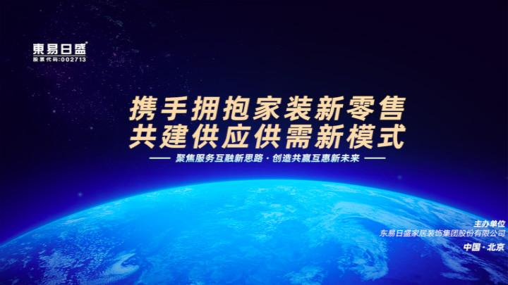 騰訊直播|東易日盛供應商大會