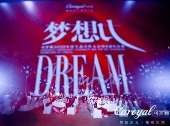 """""""梦想力""""可罗雅2020年度生态合作大会暨8周年庆典完美闭幕"""