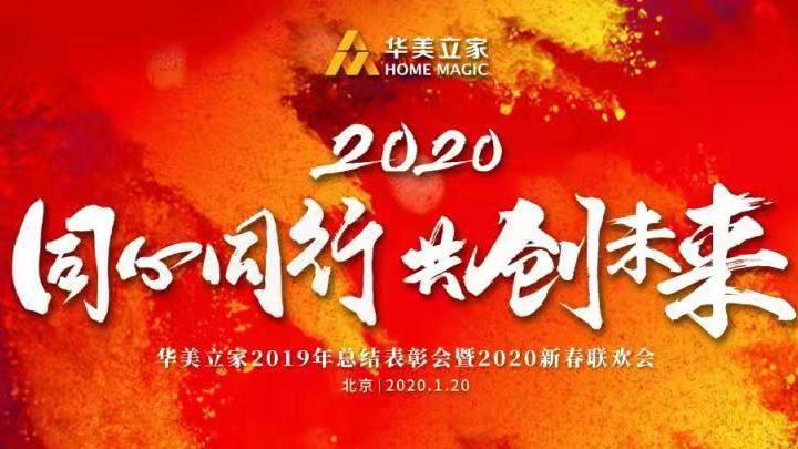 騰訊直播丨同心同行 共創未來 華美立家2020年會