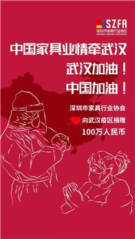 深圳市家具行业协会向武汉疫区捐款100万   驰援武汉,中国家具业在行动