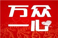 萬眾一心 眾志成城丨業之峰向武漢市慈善總會捐贈100萬元