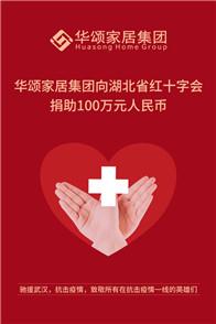 抗擊疫情 眾志成城| 華頌家居捐款100萬元支援湖北