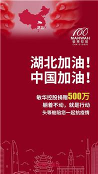 抗击疫情 众志成城| 敏华控股捐赠500万助力抗疫