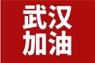 抗击疫情 众志成城丨梦天向庆元县慈善总会应对冠状病毒疫情专户首批捐赠100万元