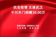 抗击疫情,支援武汉|千川木门捐赠30万,助力打赢这场防控战!!