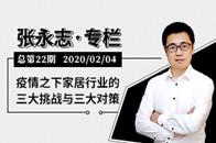 张永志专栏:疫情之下家居行业的三大挑战与三大对策