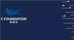 创基金决议成立200万专项基金助力全国抗击疫情