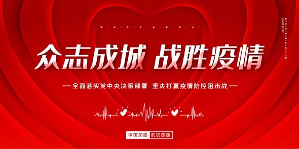 抗擊疫情 │ 廣東省門業協會發起門窗行業募捐,數百企業積極響應