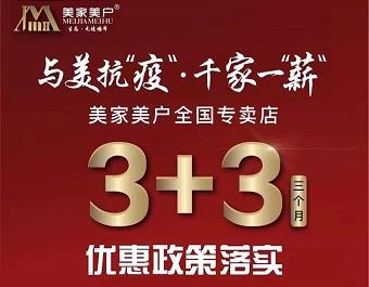 """美家美戶""""3+3""""優惠政策爲""""家""""保駕護航"""