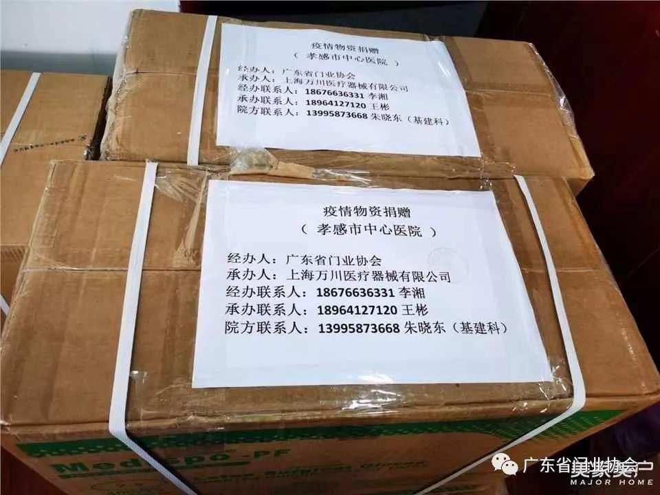 抗擊疫情│廣東省門業協會首批25件抗疫物資馳援湖北孝感