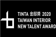 2020第八屆臺灣TINTA金邸獎開始征件 開啟晉升國際大師之列