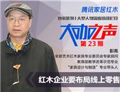 彭亮:红木企业要布局线上零售 但线下展会暂不会取代