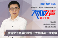 张永志:疫情之下家居行业的三大挑战与三大对策