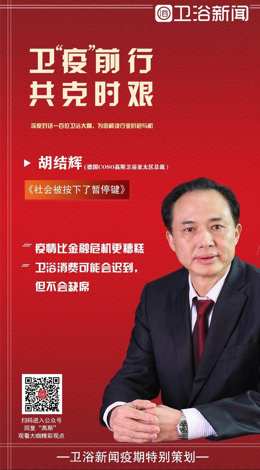 德国COSO高斯卫浴亚太区总裁胡结辉:社会被按下了暂停键