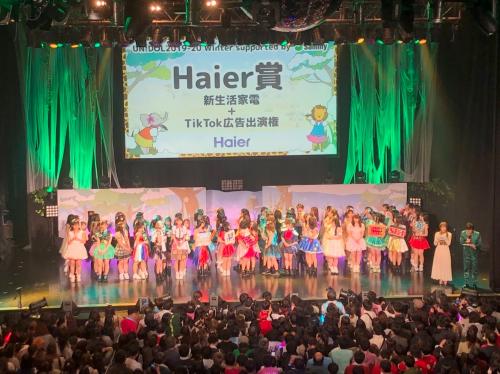 积极融入年轻群体:海尔日本携手UNIDOL大学生女团选秀赛