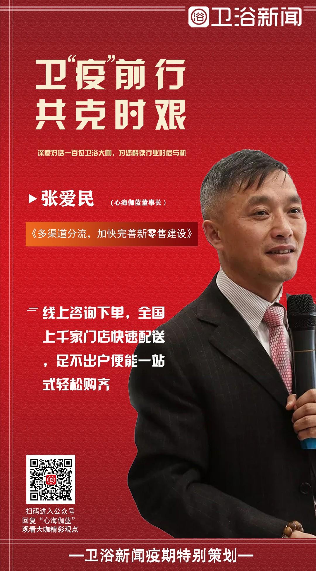 心海伽蓝张爱民:新零售或将成为未来家居业发展新契机!