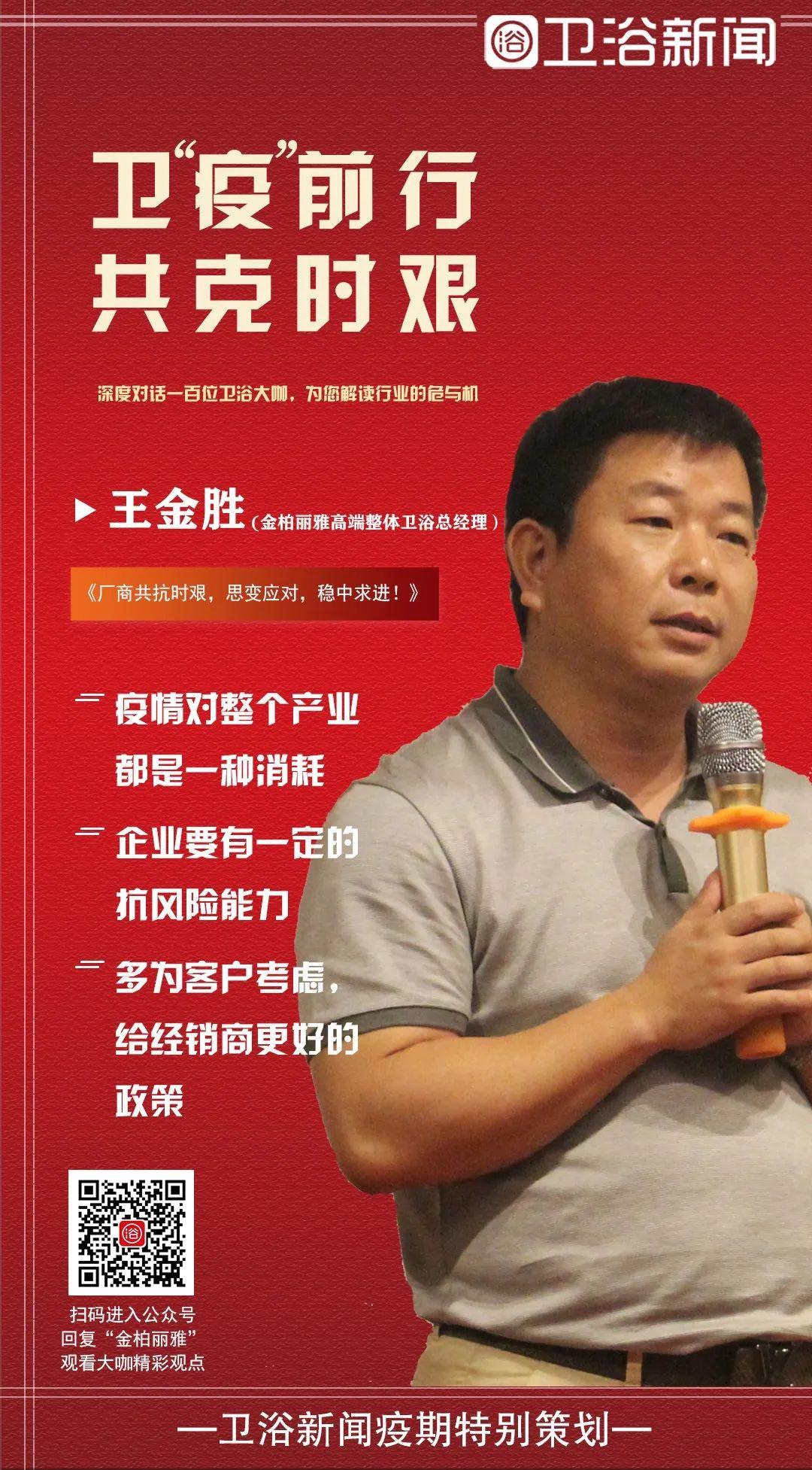 金柏丽雅王金胜:厂商共抗时艰,思变应对,稳中求进!
