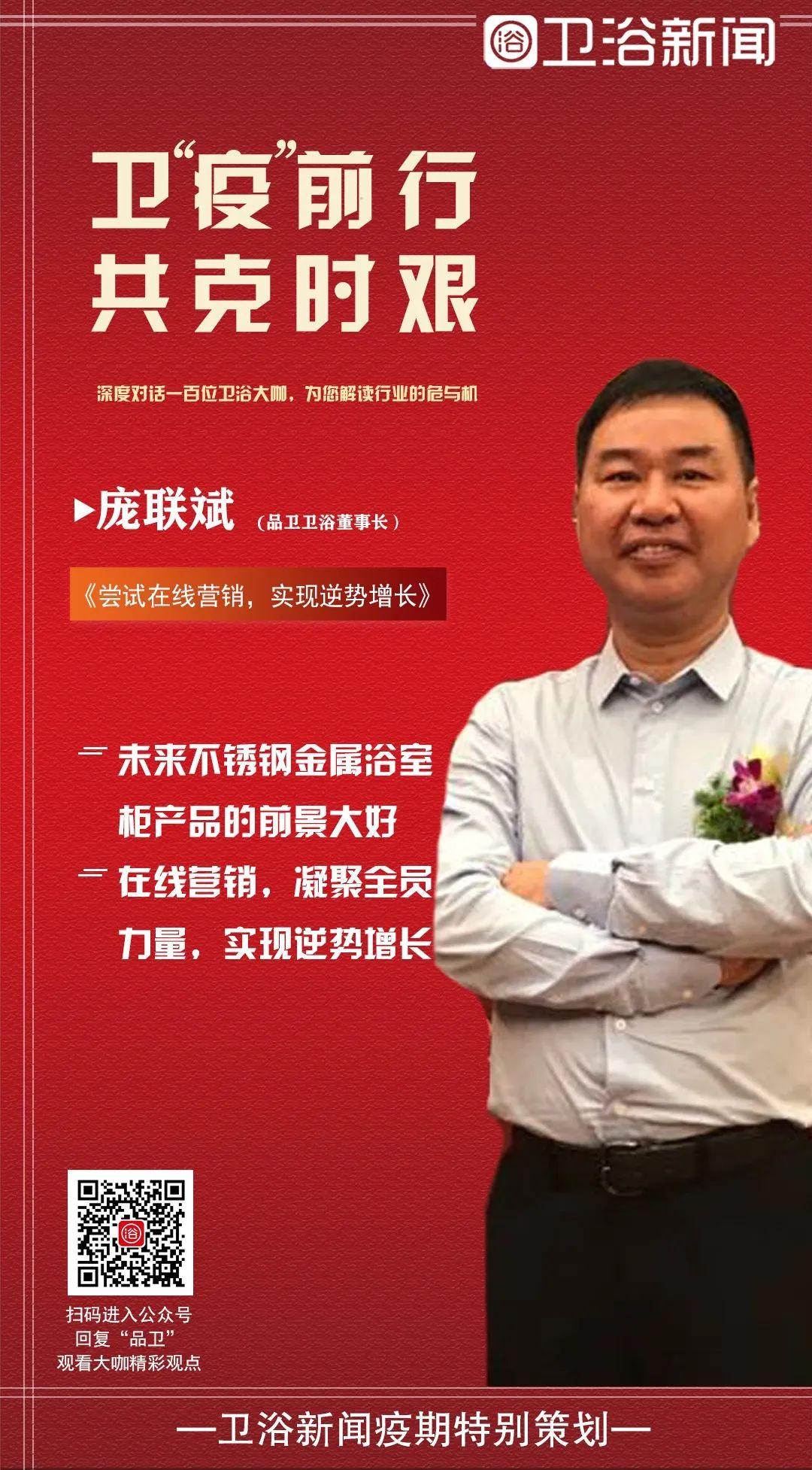 品卫卫浴庞联斌:在线营销,实现逆势增长