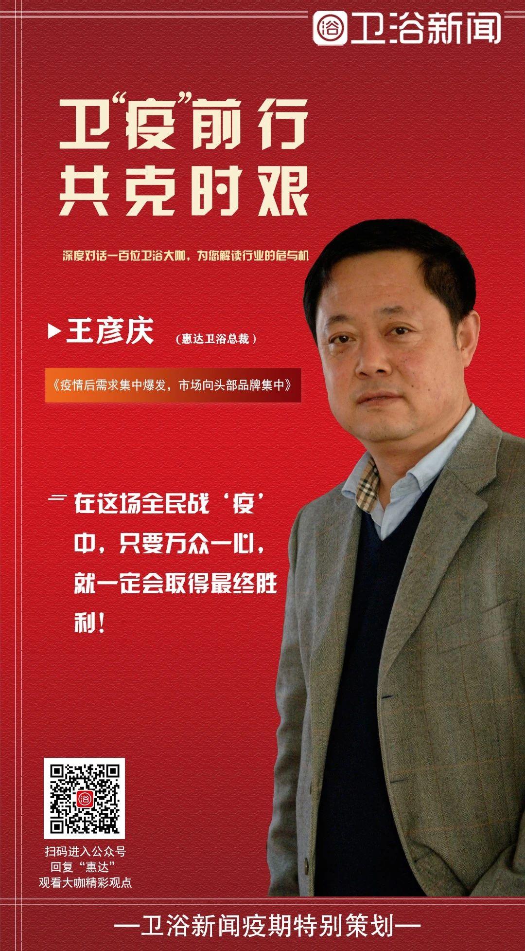 惠達王彥慶:疫情后需求集中爆發,市場向頭部品牌集中