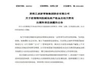 快訊|居然之家宣布減免賣場商戶1個月租金及物業費