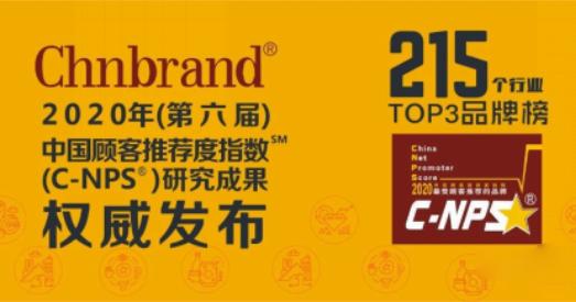 2020中國顧客推薦度指數(C-NPS)發布 立邦獲雙料第一