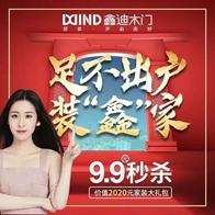 開年大捷|鑫迪2020首場全國微信團購活動迎來開門紅