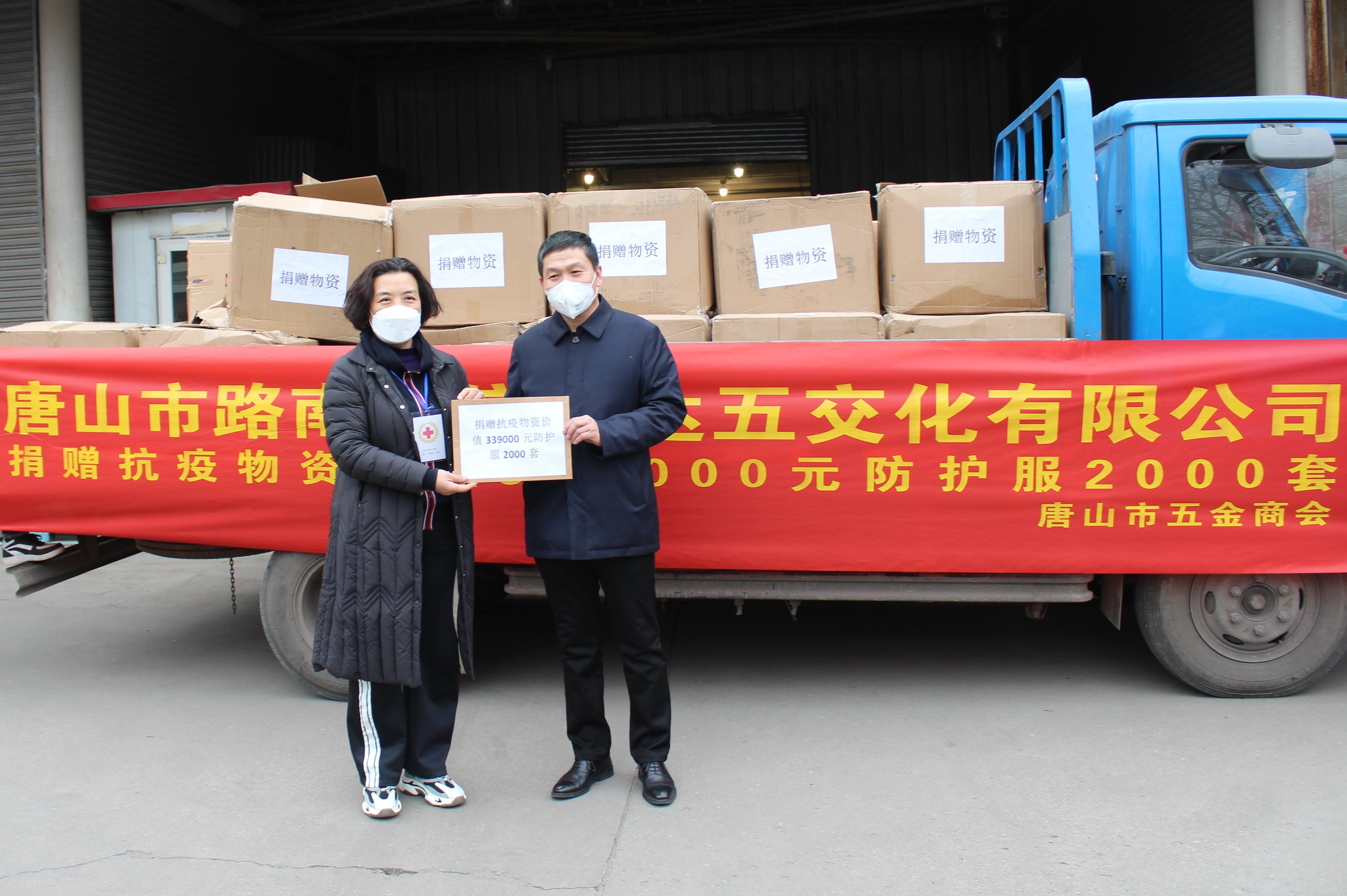 唐山信譽達五交化有限公司捐贈價值33.9萬元防護服