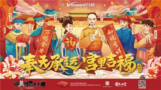 萬和盧宇聰:跨界文博IP  玩轉國潮下的廚房新生活