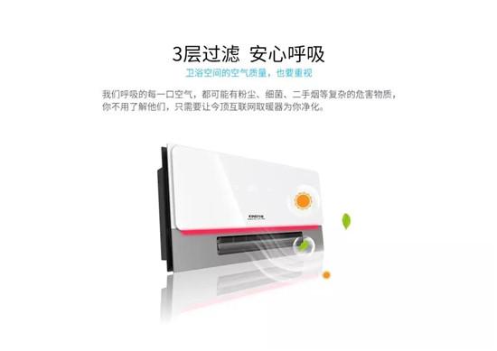全民抗疫,众志成城 | 今顶互联网取暖器,让您足不出户也能如沐春风!