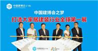 快訊| 中國建博會(廣州)宣布7月8日如期舉行