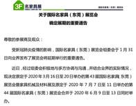快訊 | 國際名家具(東莞)展定期6月9日開展