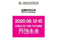 快訊| 第35屆深圳國際家具展6月12日開展