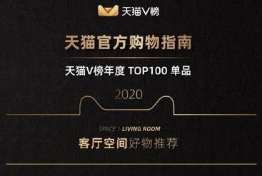 天猫V榜TOP100:海尔56度C、美的、格力均上榜