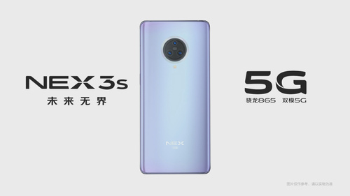 NEX 3S旗艦新品搭載驍龍865,性能全面升級