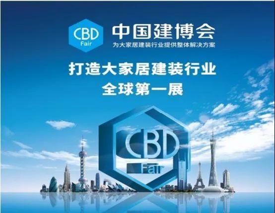 中國建博會(廣州)發布致大家居建裝行業的公開信
