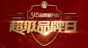 315超级品牌日  看配资官网 家装饰如何玩转品质星配资官网