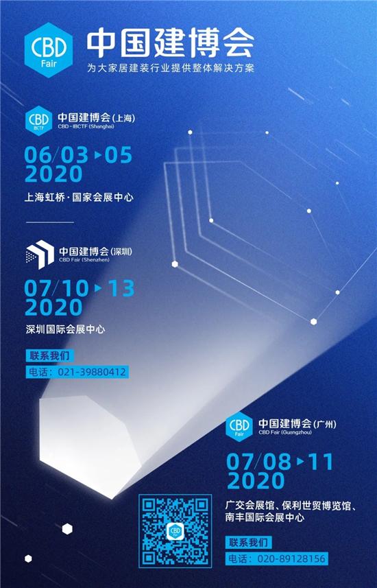 重要通知:2020中国建博会(上海)将于6月3-5日举办