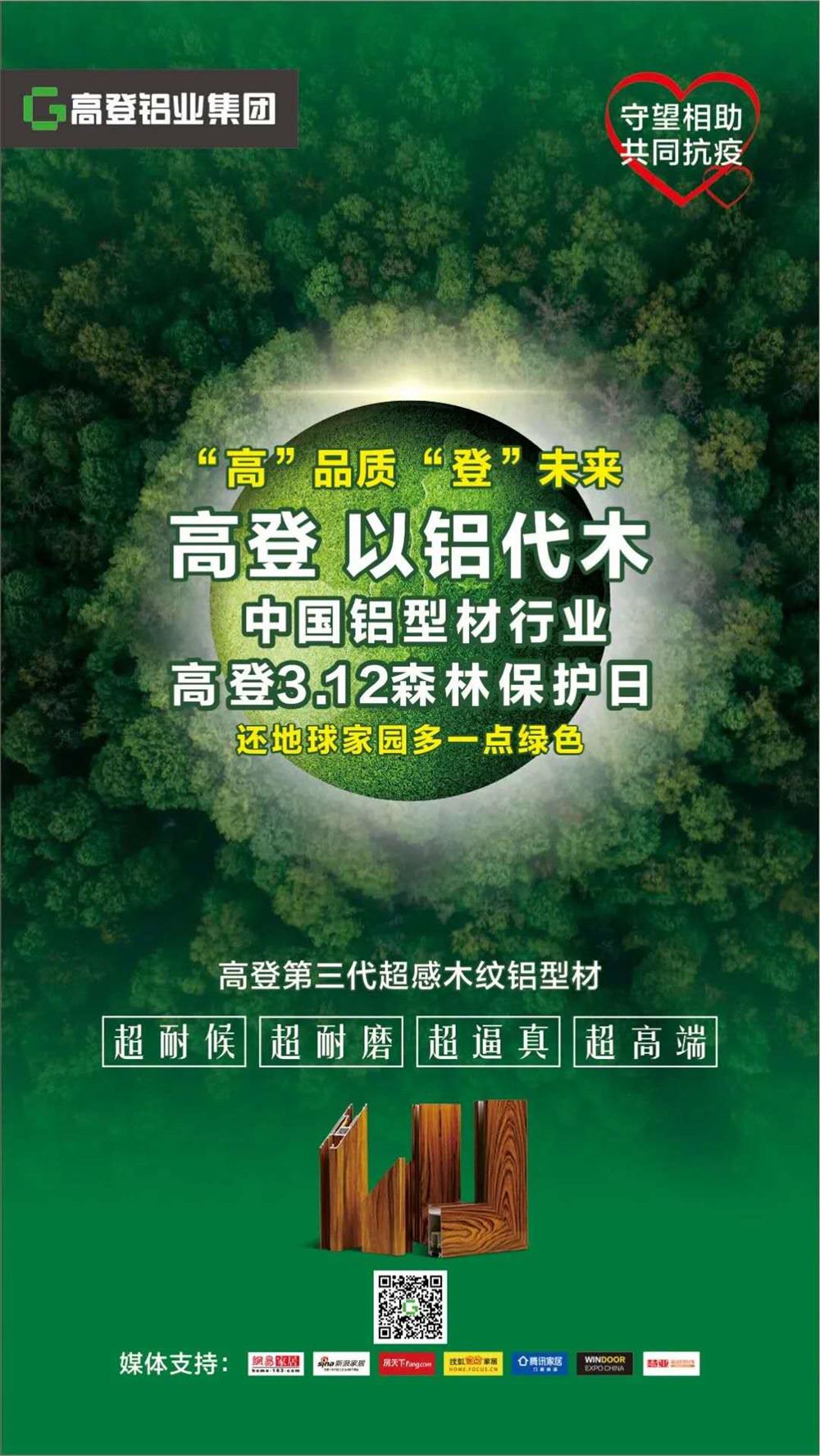 """高登鋁材植樹節舉辦""""以鋁代木,中國鋁型材行業森林保護日""""直播活動"""
