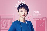 女神节特别策划 | 联邦家私李虹瑶:本色出演自己的人生连续剧