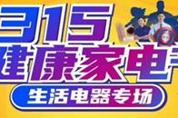 """京东五星联合家电头部品牌成立""""315大牌联盟"""""""