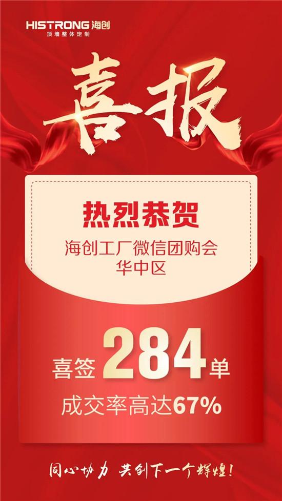 海创工厂微信团购会华中站圆满落幕!仅1.5小时,成交284单!