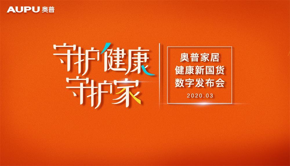 視頻直播 | 奧普家居健康新國貨數字發布會