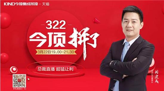 3月22日19点,与今顶相约天猫旗舰店:总裁配资官网 、放价狂欢,手机淘宝、不见不散!