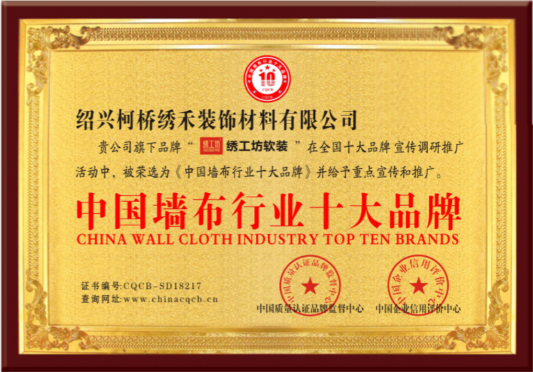 """绣工坊软装荣获""""中国墙布行业十大品牌""""荣誉"""