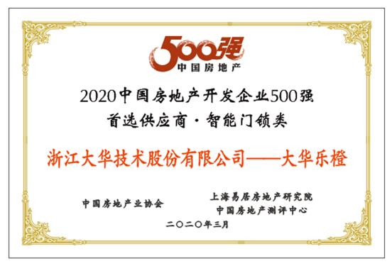 大華樂橙智能鎖獲2020房地產首選供應商前十強