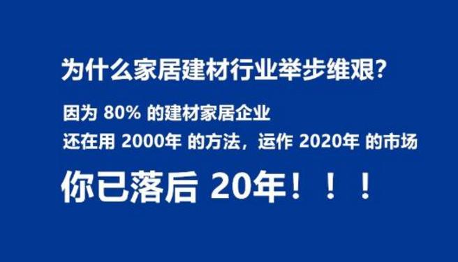 """2020年,才是中国建材家居行业的""""变革元年"""""""