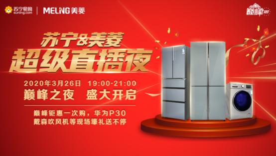 美菱&苏宁326超级直播夜即将来袭 三大创新玩法实力宠粉