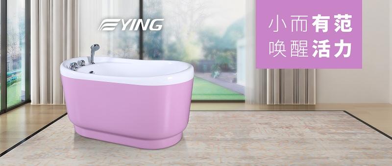 鹰卫浴mini浴缸,给自己的身心留一个释放的角落