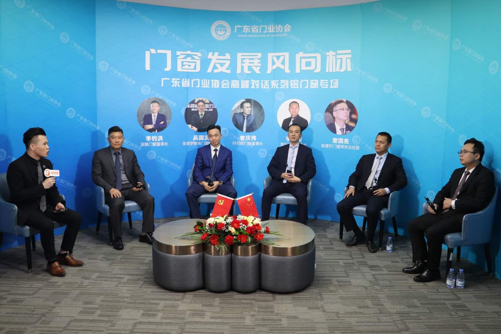 廣東省門業協會舉辦高峰對話,5家鋁門窗龍頭企業首腦共話疫情之下行業發展